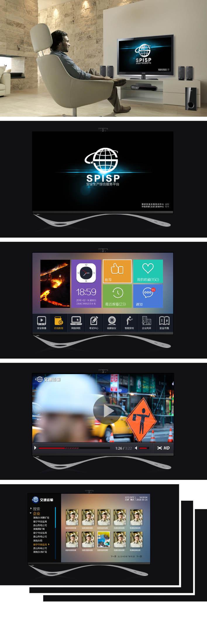 安全生产服务平台-平台形象整合设计