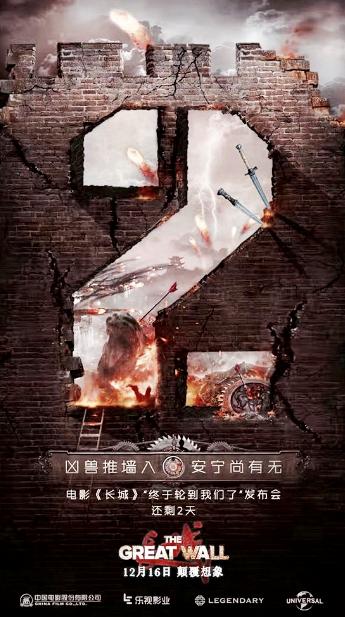 影视案例-电影《长城》